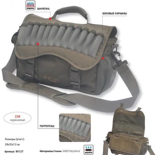 Комплектация синтетической охртничьей сумки
