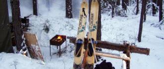 Зимнее снаряжение