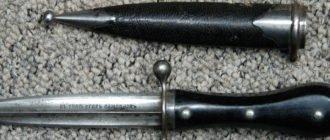 Нож Самсонова