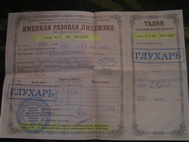 Для законной добычи необходима лицензия