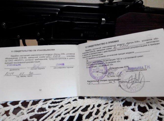 Сертификат на Вепрь 308